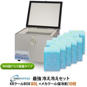 外内面アルミ軽量タイプ KRクールBOX 80LNS 高機能保冷剤セット|only-style