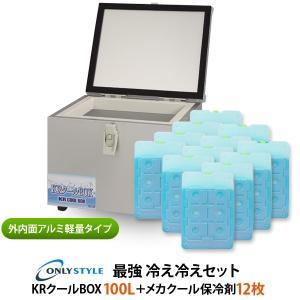 外内面アルミ軽量タイプ KRクールBOX 100LNS 高機能保冷剤セット|only-style