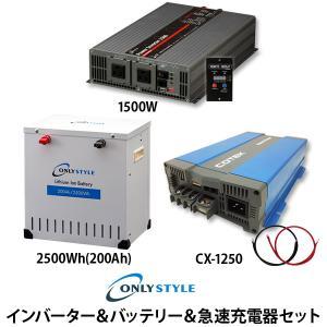 パワーインバーター1500W+リチウムイオンバッテリー2500Wh(200AH)+マルチチャージャー|only-style