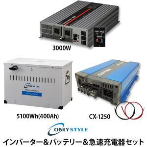 【送料無料対象外商品】パワーインバーター3000W+リチウムイオンバッテリー5100Wh(400Ah)+マルチチャージャー only-style