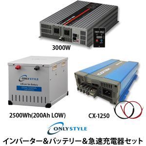 パワーインバーター3000W+リチウムイオンバッテリー2500Wh(200Ah) LOW-version+マルチチャージャー only-style