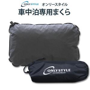車中泊専用まくら(レビュー投稿お願い価格)|only-style
