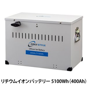 【送料無料対象外商品】オンリースタイル リチウムイオンバッテリー 5100Wh(400Ah) SimpleBMS内蔵 型式:WB-LYP400AHA12SB|only-style