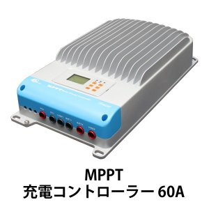 MPPT充電コントローラー60A(レビュー投稿お願い価格)|only-style