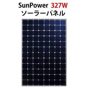 【送料無料対象外商品】世界最高レベル変換効率20%!SunPower327Wソーラーパネル(レビュー投稿お願い価格) only-style