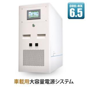 車載用大容量電源システム CORE-REX 6.5(コアレックス 6.5) only-style