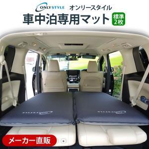 車中泊マットならオンリースタイル『車中泊専用マット 標準サイズ2枚セット』安心のメーカー直販