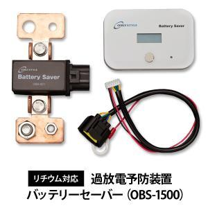 過放電予防装置  バッテリーセーバー  リチウム対応  OBS-1500(許容電流190A 1500W〜2000W対応) only-style