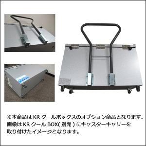 KRクールボックス用キャスター・キャリー【オプション】|only-style