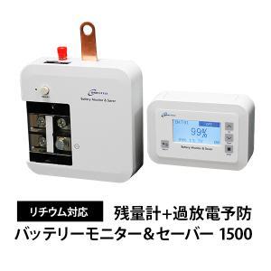 バッテリーモニター&セーバー1500 残量計+過放電予防
