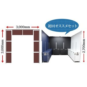 DIY展示会キット1コマセット(展示パネル9枚 展示台兼搬送ケース 8台のセット)|only-style