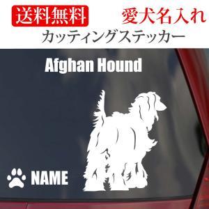 アフガンハウンド ステッカー カッティングステッカー only-wan2