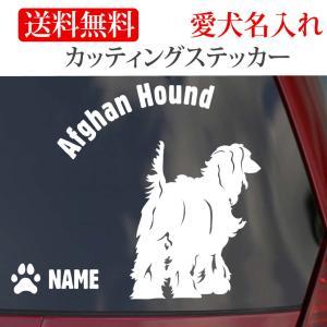 アフガンハウンド ステッカー カッティングステッカー 円形文字 only-wan2