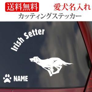 アイリッシュセッター ステッカー カッティングステッカー RUN 円形文字 only-wan2