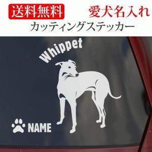 ウィペット ステッカー カッティングステッカー 円形文字 only-wan2