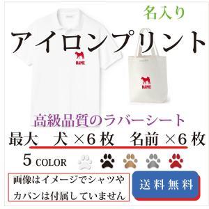 秋田犬 アイロンプリント ラバーシート 名入れ|only-wan2