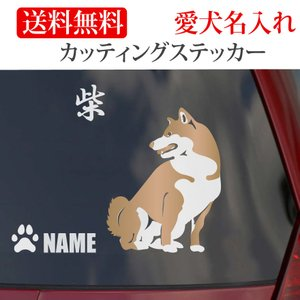 柴犬 ステッカー 柴 カッティングステッカー 2色|only-wan2