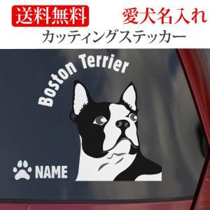 ボストンテリア ステッカー カッティングステッカー 顔 円形文字|only-wan2