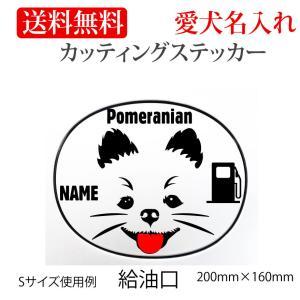 ポメラニアン ステッカー カッティングステッカー 1色+ワンポイント給油口 only-wan2