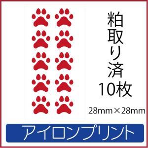 肉球10枚 アイロンプリント ラバーシート|only-wan2