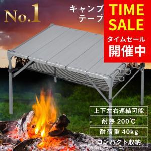 キャンプ テーブル S字フック 脚キャップ4個付 耐荷重40kg 耐熱200度 折りたたみ 組立簡単...