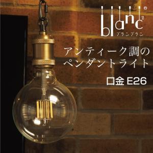 ペンダントライト 1灯 おしゃれ 間接照明 LED電球 E26 アンティーク レトロ ヴィンテージ ブルックリン  「ブランブラン アンティーク 真鍮茶」【送料無料】|only1-led