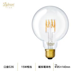 【3年保証 フィラメントLED電球「Siphon Trad」Ball95 LDF102】E26 15W相当 フィラメント レトロ アンティーク インダストリアル ブルックリン 間接照明 ランプ|only1-led