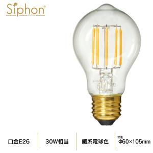 【3年保証】LED電球 E26 フィラメント LED クリア電球 30W相当 400lm 暖系電球色 間接照明 ブルックリン ヴィンテージ レトロ 「Siphon オリジナル」|only1-led