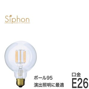 【フィラメントLED電球「Siphon」ボール95 LDF31B】E26 暖系電球色 クリア ガラス レトロ アンティーク インダストリアル ブルックリン お洒落 照明 間接 ランプ|only1-led