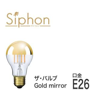【フィラメントLED電球「Siphon」ザ・バルブ LDF39】E26 Gold mirror 暖系電球色 Tミラー レトロ アンティーク インダストリアル ブルックリン  間接照明 ランプ|only1-led