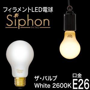 【フィラメントLED電球「Siphon」White ザ・バルブ LDF56】 E26 フロスト レトロ アンティーク インダストリアル ブルックリン  間接照明 ランプ|only1-led