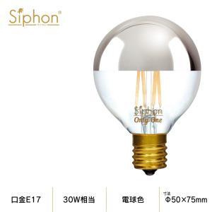 【3年保証 フィラメントLED電球「Siphon」ボール50 LDF71】E17 Silver mirror Tミラー レトロ アンティーク インダストリアル ブルックリン  間接照明 ランプ|only1-led