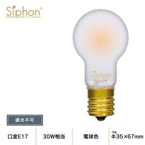 【3年保証】【フィラメントLED電球「Siphon」PS35 (PS型) LDF85】 E17 30W相当 フロスト レトロ アンティーク インダストリアル ブルックリン ランプ|only1-led