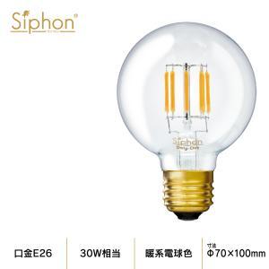 【フィラメントLED電球 「Siphon」 ボール70 LDF86】 E26 30W相当 レトロ アンティーク インダストリアル ブルックリン 間接照明 ランプの商品画像|ナビ
