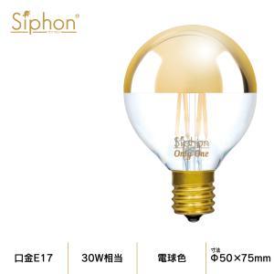 【3年保証 フィラメントLED電球「Siphon」ボール50 LDF92】E17 Gold mirror Tミラー レトロ アンティーク インダストリアル ブルックリン 間接照明 ランプ|only1-led