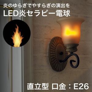 LED炎セラピー 電球 直立型 LDT3 口金E26 キャンドルライト ロウソク リラクゼーション 1/fゆらぎ リラックス効果|only1-led