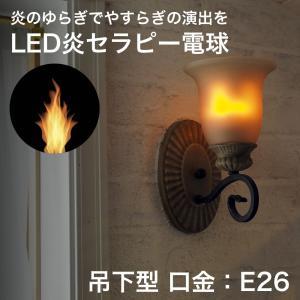 LED炎セラピー 電球 吊下型 LDT4 E26 キャンドルライト ロウソク リラクゼーション 1/fゆらぎ リラックス効果|only1-led