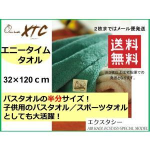 エアーかおる エクスタシー エニータイムタオル サイズ 約32×120cm  組成 綿100% メー...