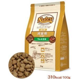 ニュートロ/Nutro・ナチュラルチョイス スペシャルケア 減量用 全犬種用 成犬用 ラム&玄米 13.5kg