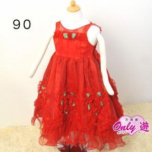 子供ドレス/100cm/G3 ロングドレス 赤 サイズ100|onlyyou