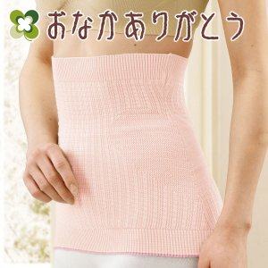 ◆品 名:おなかありがとう ◆サイズ:仕上り寸法 SS-S/ウエスト(53-64cm)、前中心丈32...