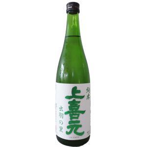 上喜元  (じょうきげん)  純米出羽の里 720ml  (日本酒/山形県/酒田酒造)   お酒 ono-sake