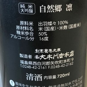 お歳暮 御歳暮 自然郷 純米大吟醸 凛 720ml  (日本酒/福島県/大木代吉本店)   お酒 キャッシュレス還元|ono-sake|03