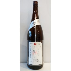 父の日 プレゼント 荷札酒 (にふだざけ) 純米大吟醸 備前雄町 1800ml (新潟県 加茂錦酒造 要冷蔵) ono-sake