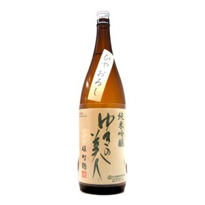 ゆきの美人(ゆきのびじん)純米吟醸雄町ひやおろし1800ml(/秋田県/秋田醸造) お酒|ono-sake
