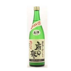 府中誉  (ふちゅうほまれ)  新酒しぼりたて本醸造にごり酒 720ml  (要冷蔵)    (日本酒/茨城県/府中誉酒造)   お酒|ono-sake