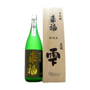 お酒 来福(らいふく) 雫 大吟醸 1800ml (日本酒/茨城県/来福酒造)|ono-sake