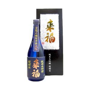 来福  (らいふく)  純米大吟醸超精米8% 720ml  (日本酒/茨城県/来福酒造)   お酒|ono-sake
