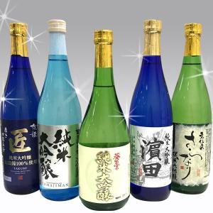 純米大吟醸 飲み比べ 5本セット(全国一律送料込)|ono-sake