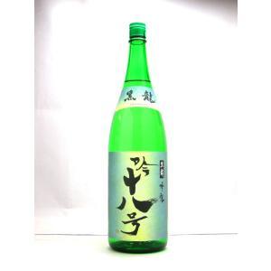 お酒 黒龍(こくりゅう) 吟十八号 1800ml(要冷蔵) (日本酒/福井県/黒龍酒造)|ono-sake